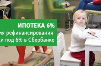 снижение ипотеки при рождении второго ребенка