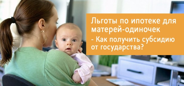 может ли мать одиночка взять ипотеку